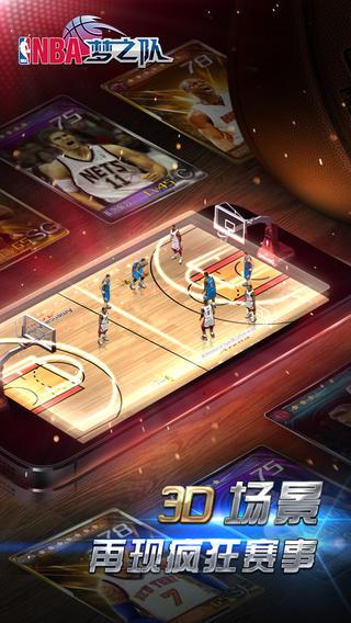 NBA梦之队iPhone版截图2
