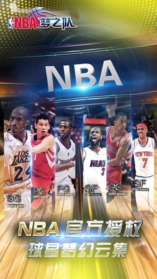 NBA梦之队iPhone版截图5