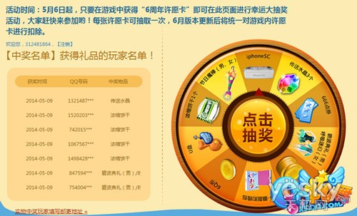 《QQ炫舞》六周年庆典即将来临 惊喜不断好礼送不停