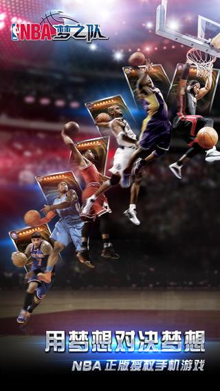 NBA梦之队iPhone版截图4