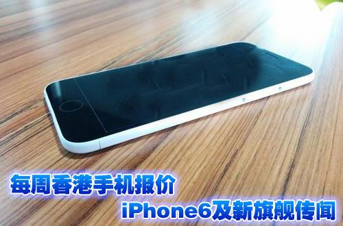 每周香港手机报价 iPhone6及新旗舰传闻