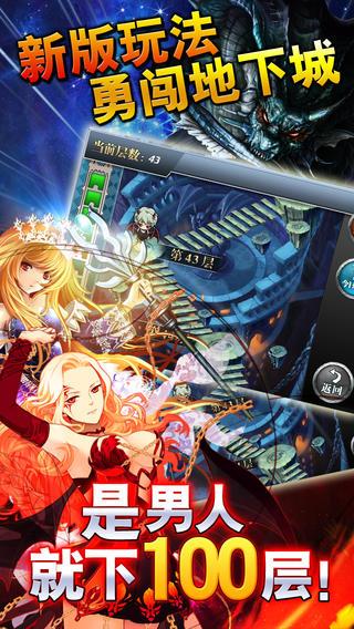 魔卡幻想iPhone版截图4