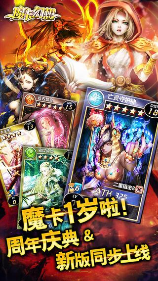魔卡幻想iPhone版截图5