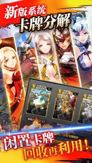 魔卡幻想iPhone版截图3