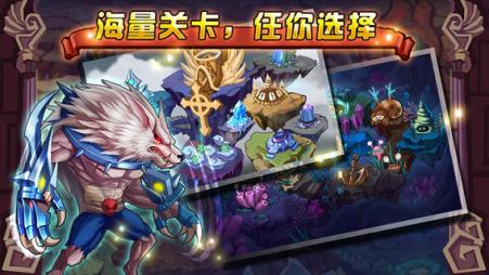 怪物联盟Android版截图2