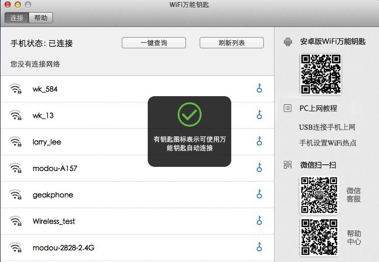 WiFi万能钥匙Mac版截图4