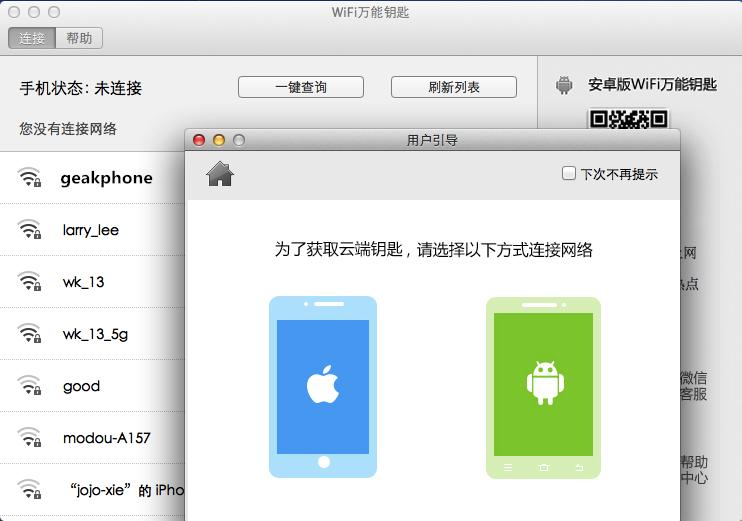 WiFi万能钥匙Mac版截图3