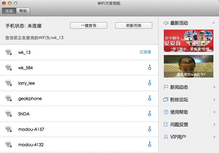 WiFi万能钥匙Mac版截图2