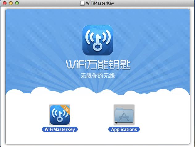 WiFi万能钥匙Mac版截图1