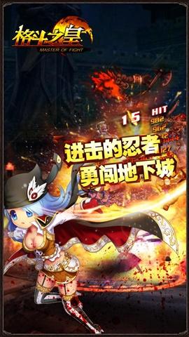 格斗之皇iPhone版截图5