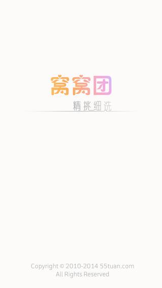 窝窝团Android版截图5
