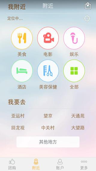 窝窝团Android版截图2