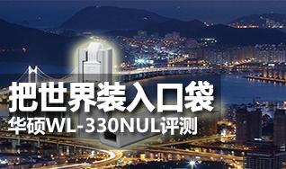 如何把世界装入口袋 华硕WL-330NUL深度评测