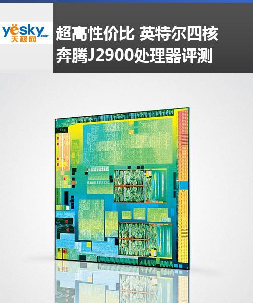 超高性价比 英特尔四核奔腾J2900处理器评测