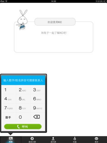 KC网络电话iPad版截图4