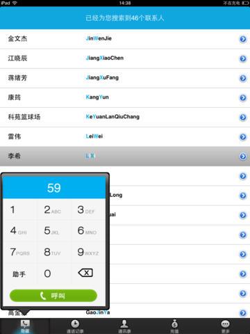KC网络电话iPad版截图3