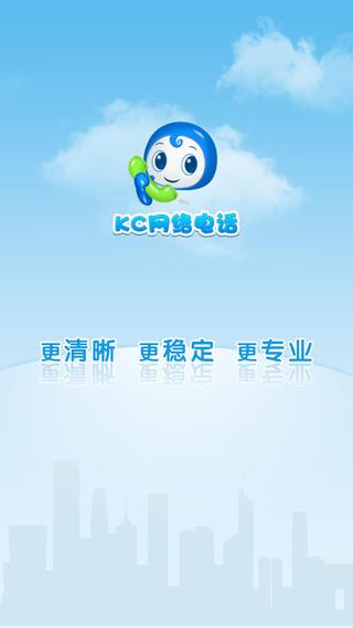 KC网络电话iPhone版截图5