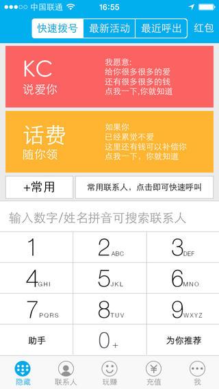 KC网络电话iPhone版截图4