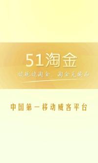 51淘金安卓版截图5