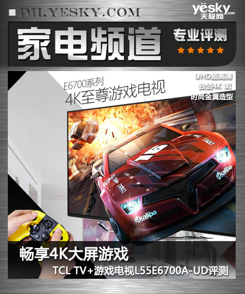 TCL TV+游戏电视L55E6700A-UD评测 畅享4K