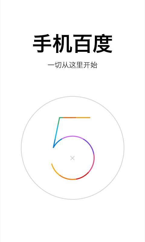 百度Android版截图1