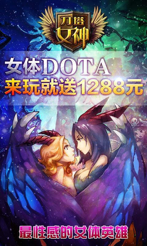 刀塔女神Android版截图3