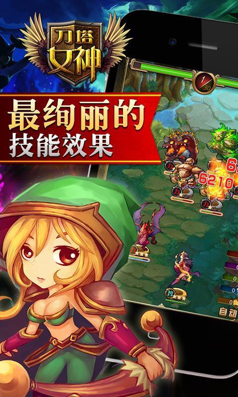 刀塔女神Android版截图4