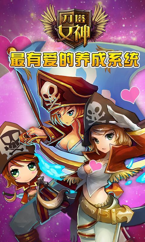 刀塔女神Android版截图5