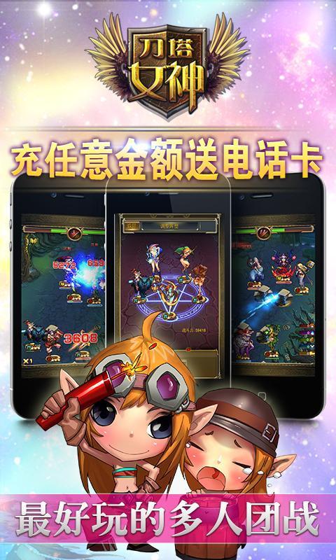 刀塔女神iPhone版截图4