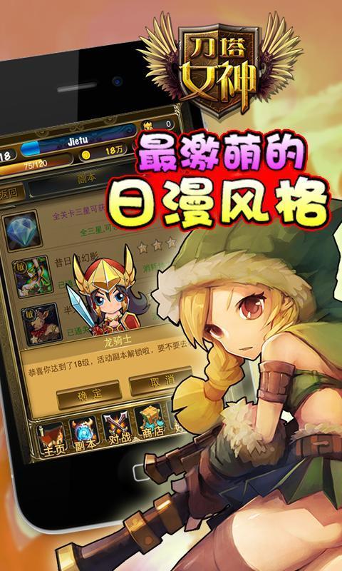 刀塔女神iPhone版截图3