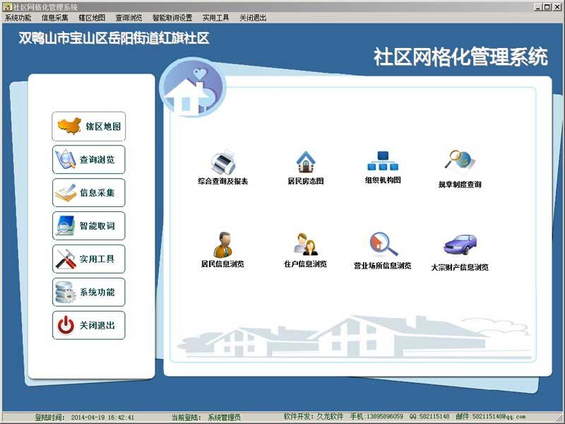 社区网格化管理系统截图1