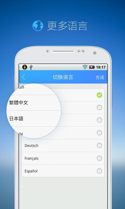 QQ国际版Android版截图4