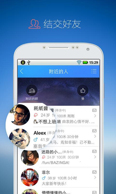 QQ国际版Android版截图2