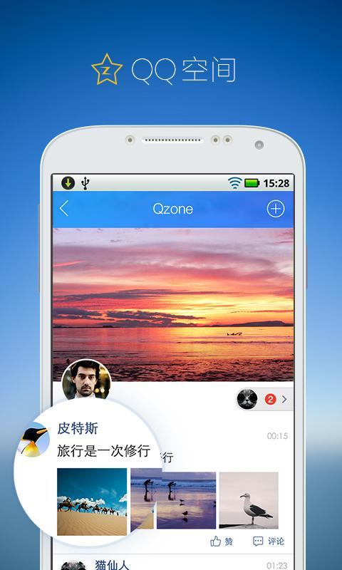QQ国际版Android版截图1