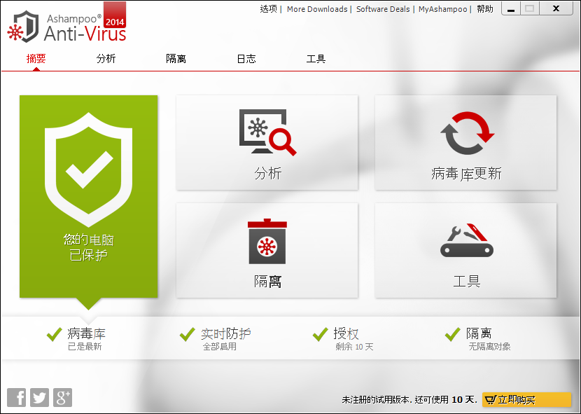 Ashampoo Anti-Virus截图5