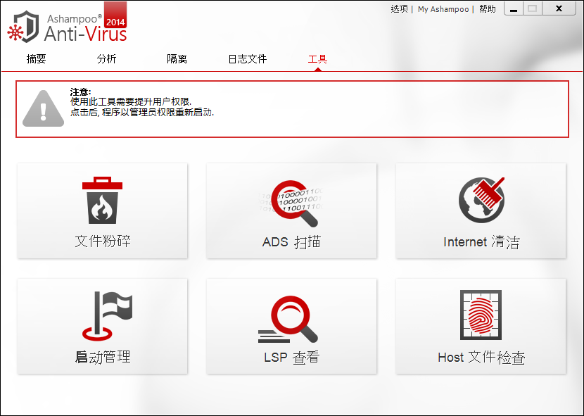 Ashampoo Anti-Virus截图1