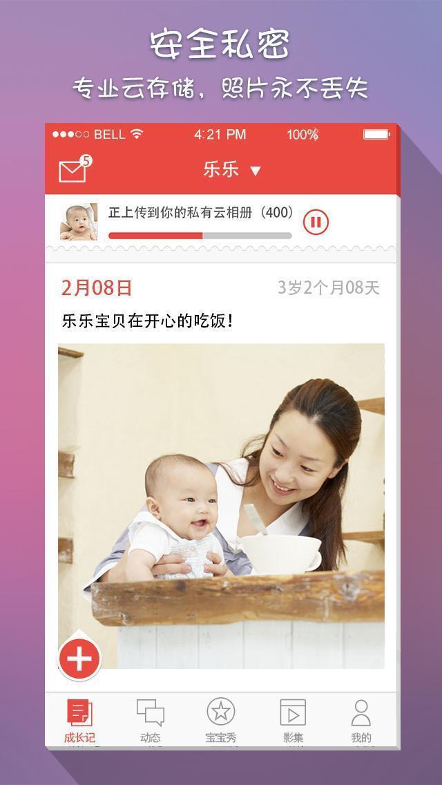 水滴宝宝Android版截图4