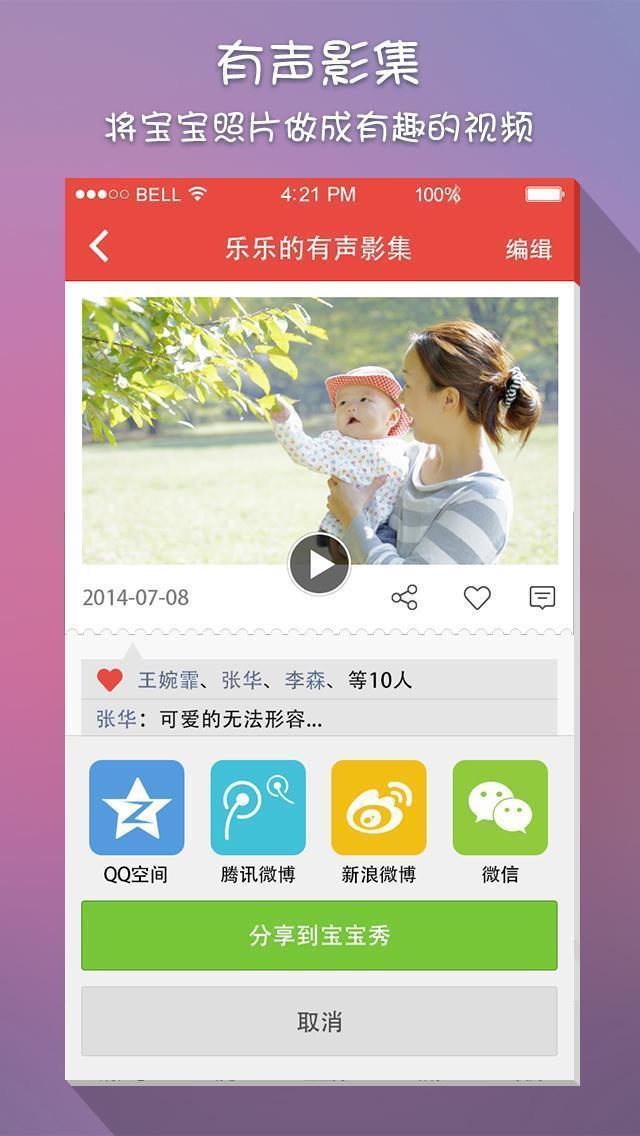 水滴宝宝Android版截图3