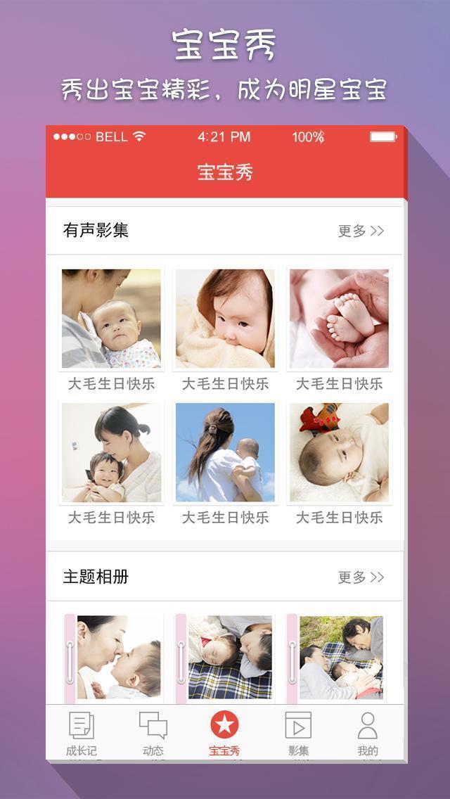 水滴宝宝Android版截图5