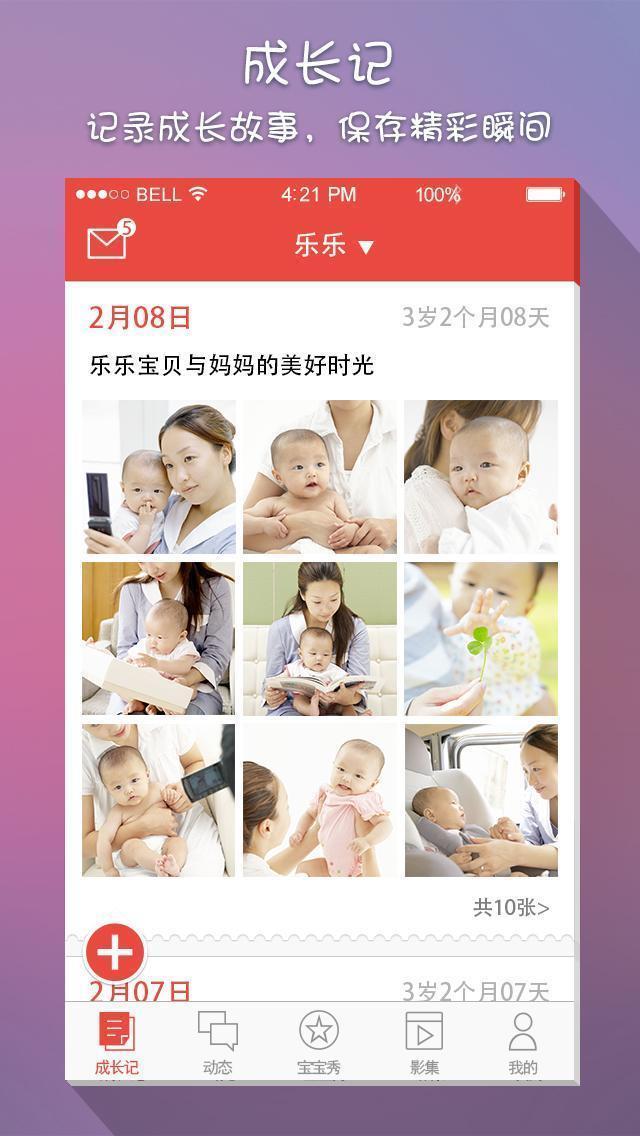 水滴宝宝Android版截图1