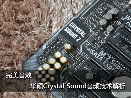 完美音效 华硕Crystal Sound音频技术解析