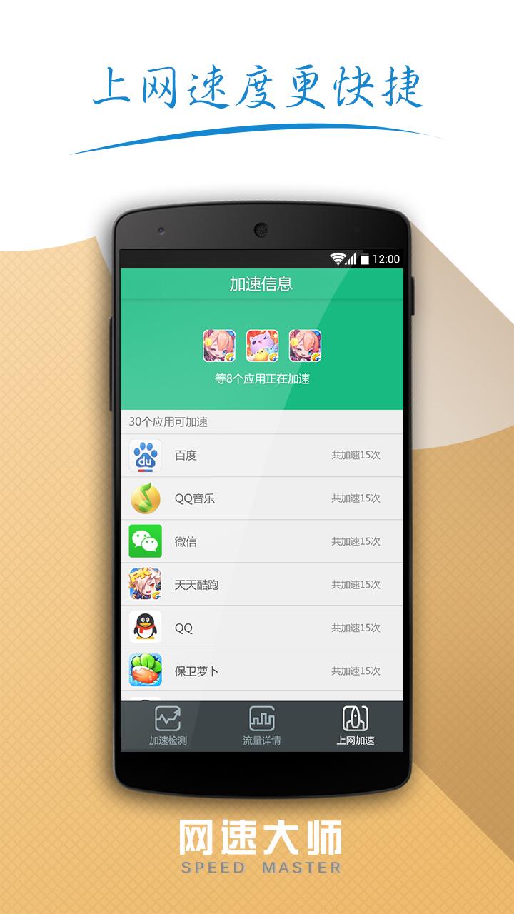 网速大师Android版截图2
