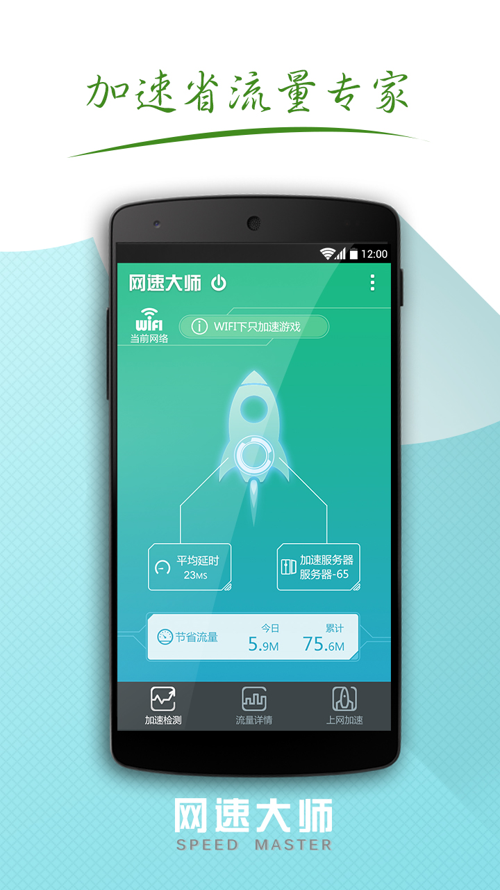 网速大师Android版截图1