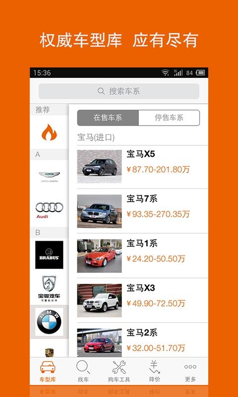 汽车报价Android版截图5