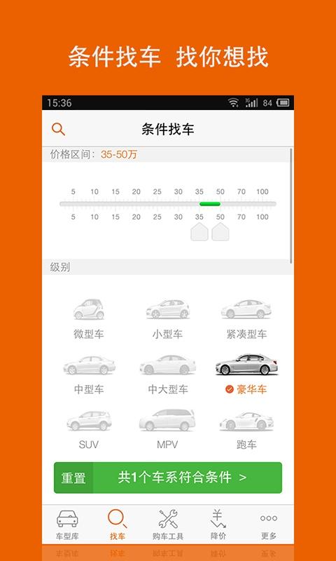 汽车报价Android版截图3