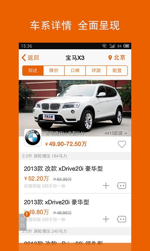 汽车报价Android版截图2
