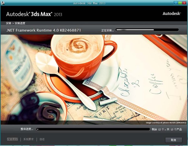3dsmax2013截图5