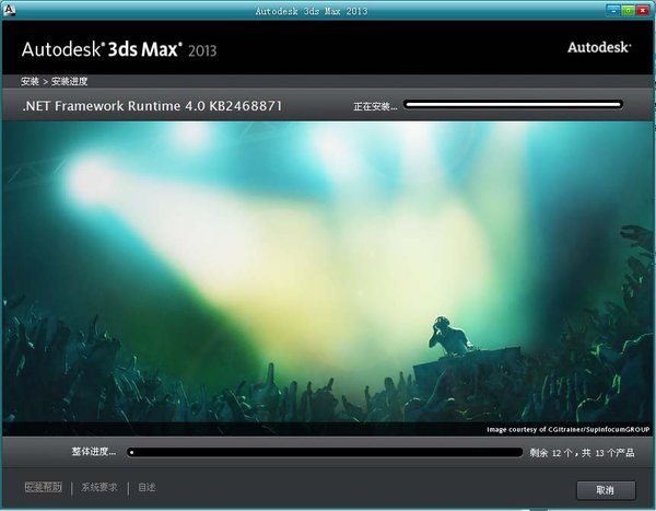 3dsmax2013截图1
