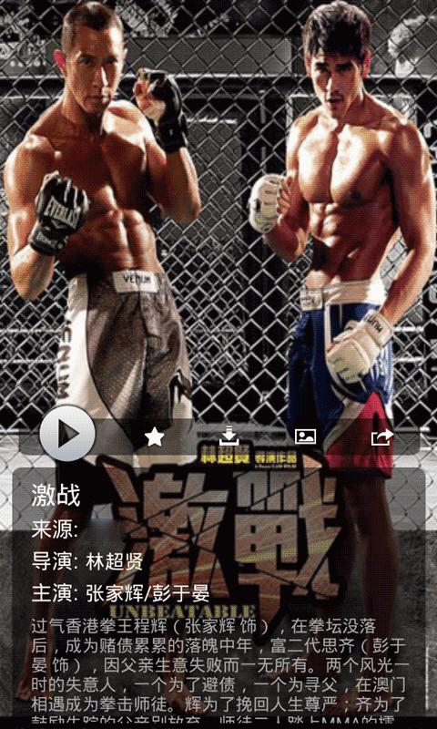100tv高清播放器iPhone版截图3