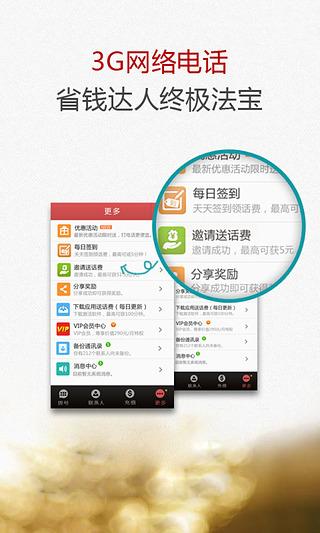 3G网络电话iPhone版截图1